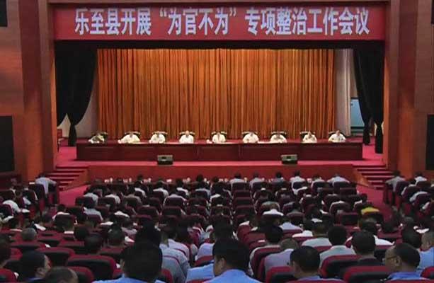 """乐至县召开""""为官不为""""问题专项整治工作会议"""