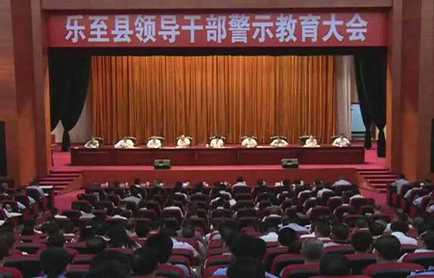 乐至县召开领导干部警示教育大会