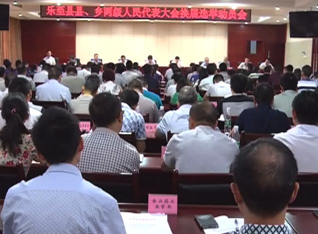 乐至县县乡两级人代会换届选举动员会