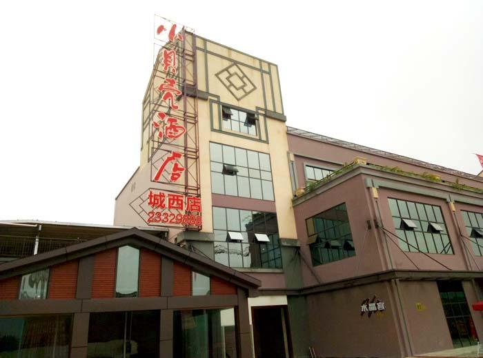 乐至县大地春园林美食城一期项目——小贝壳城西店已建成投运
