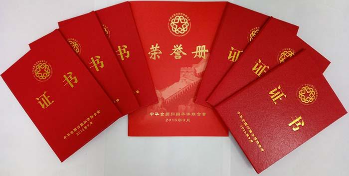 中国侨联荣誉证书