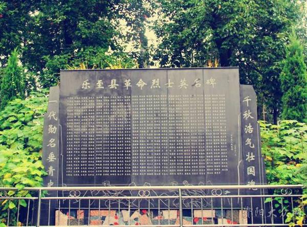 乐至县革命烈士英名碑
