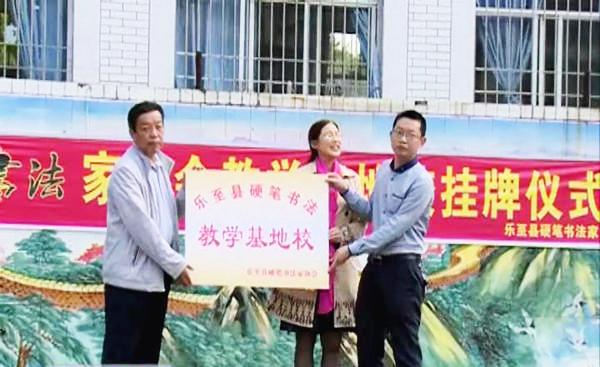 乐至县希望小学被授予县硬笔书法家协会教学基地