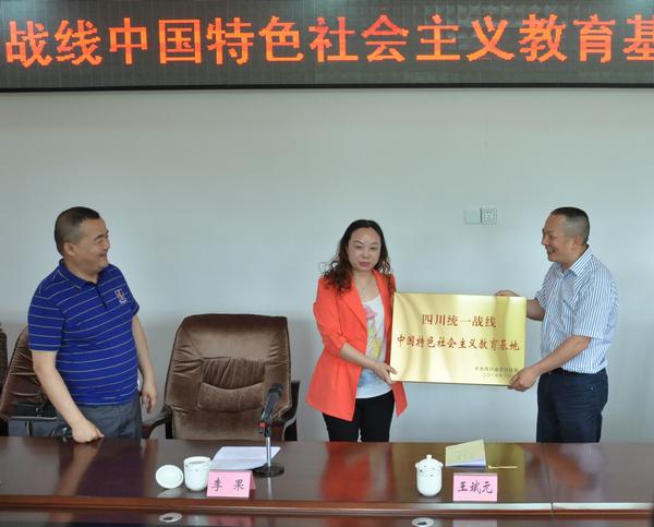 四川统一战线中国特色社会主义教育基地(陈毅故里)授牌仪式
