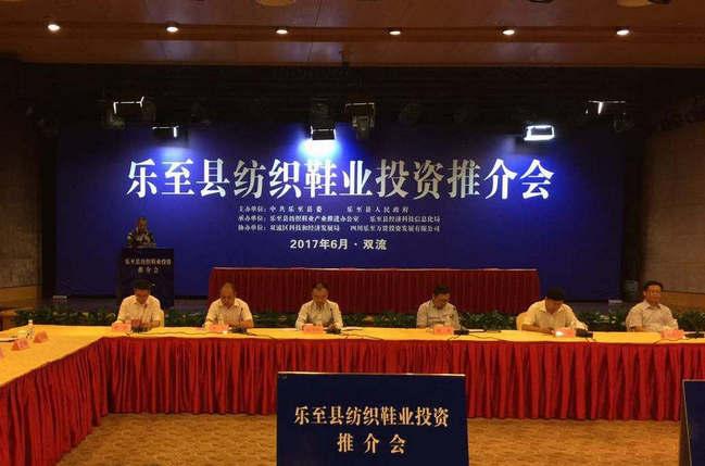 乐至县举行纺织鞋业投资推介会