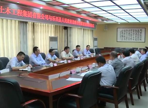 乐至县与北京城建中南土木工程集团有限公司签订战略合作框架协议