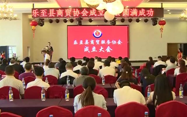 乐至县商贸服务协会正式挂牌成立