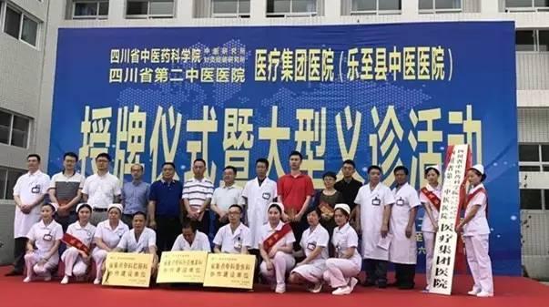 乐至县中医医院挂牌成为省第二中医院医疗集团医院