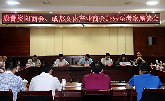 成都资阳商会、成都文化产业商会到乐至县投资考察