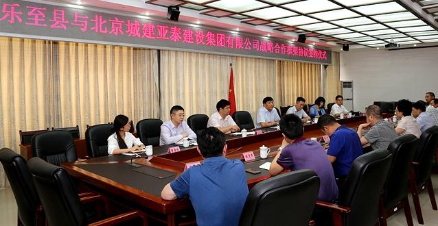 乐至县与北京城建亚泰建设集团有限公司签订战略合作框架协议