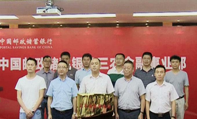 中国邮政储蓄银行三农金融事业部乐至营业部揭牌成立