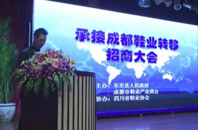 乐至县承接成都鞋业转移招商大会
