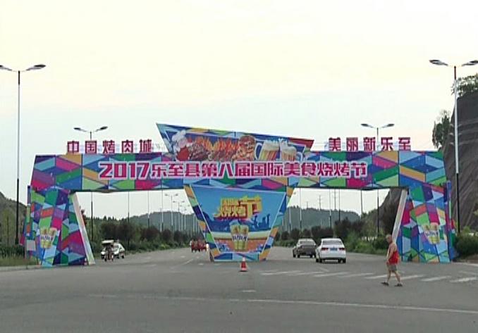 乐至县第八届国际美食烧烤节