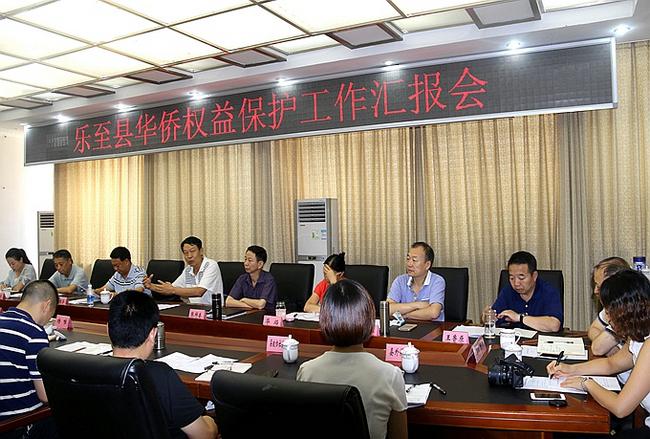 市人大常委会副主任王存志一行来乐至调研华侨权益保护工作情况