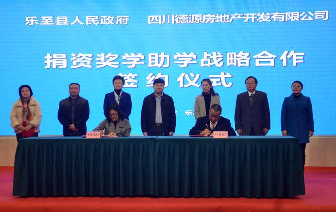 乐至县举行捐资助学合作签约仪式