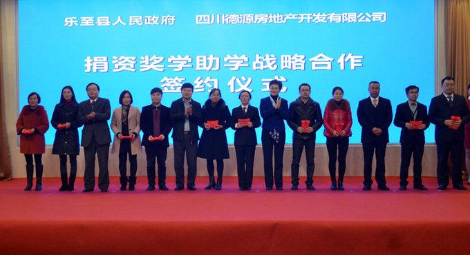 乐至县人民政府与四川德源房地产开发有限公司签署捐资奖学助学战略合作协议