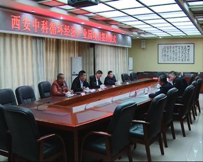 乐至县与西安中科生态科技股份有限公司签订循环经济产业园项目