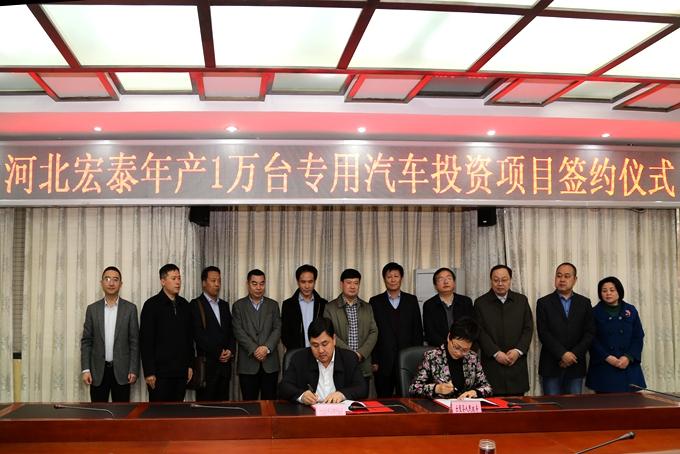 乐至县与河北宏泰专用汽车有限公司签订年产1万台专用汽车投资项目协议