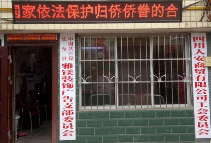 乐至县侨法宣传角