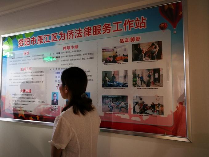 雁江区为侨法律服务工作站