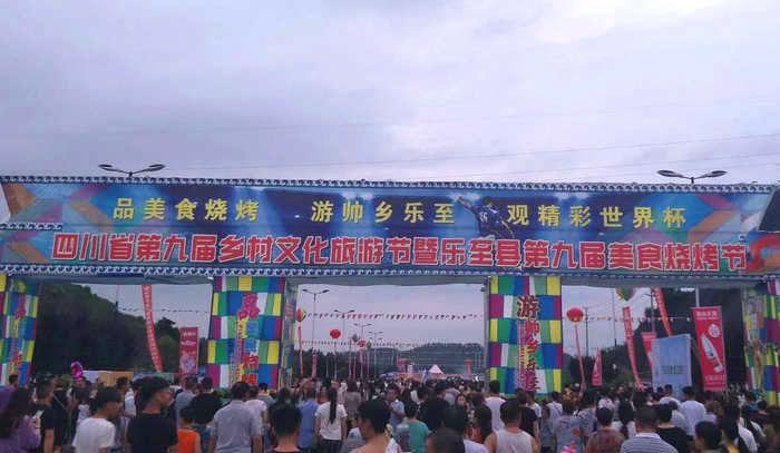乐至县第九届国际美食烧烤节开幕