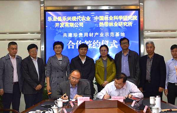 中国林业科学研究院热带林业研究所与乐至县乐兴现代农业开发有限公司签订共建珍贵用材产业示范基地合作协议