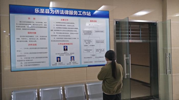 乐至县为侨法律服务工作站