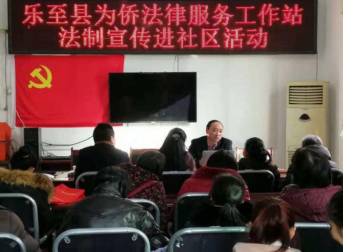 乐至县为侨法律服务工作站法制宣传进社区