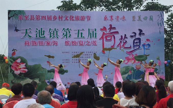 乐至县天池镇第五届荷花节在天池镇田家沟村启动