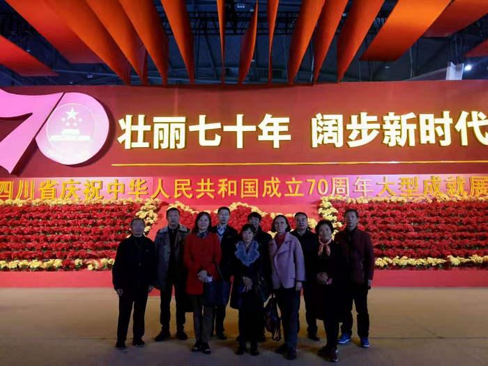 乐至县侨联组织侨界群众参观四川省庆祝中华人民共和国成立70周年大型成就展