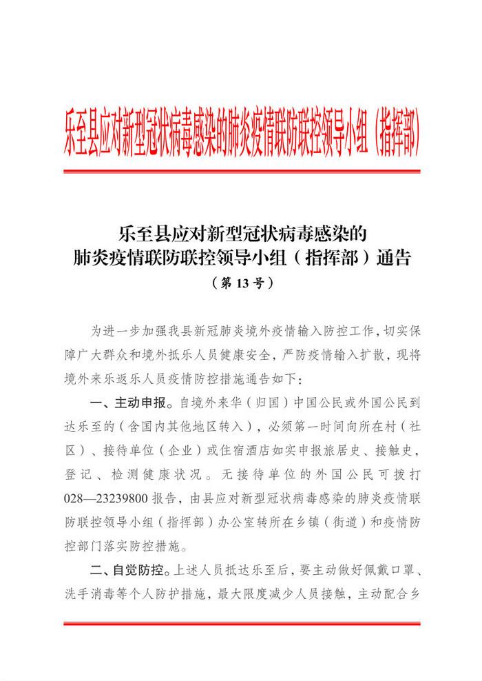 乐至县应对新型冠状病毒感染的肺炎疫情联防联控领导小组(指挥部)通告