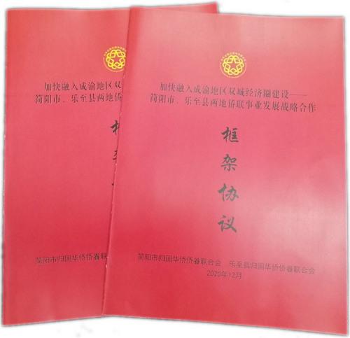 乐至县侨联与简阳市侨联签署两地侨联事业发展战略合作框架协议