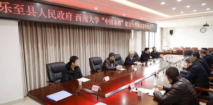 """乐至县人民政府与西南大学举行""""中国桑都""""建设合作协议签约仪式"""