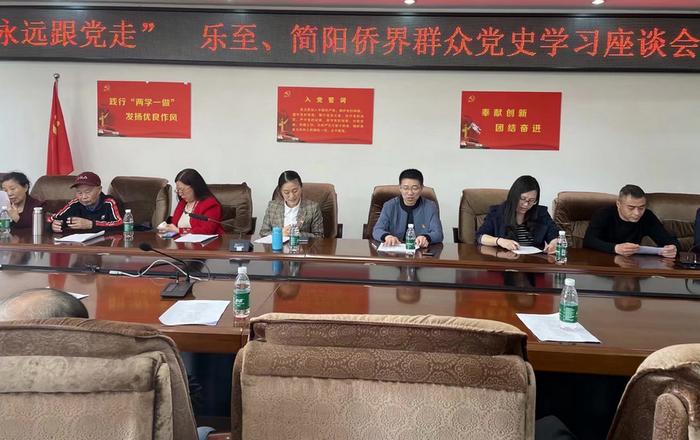 乐至县侨联与简阳市侨联联合开展党史学习教育