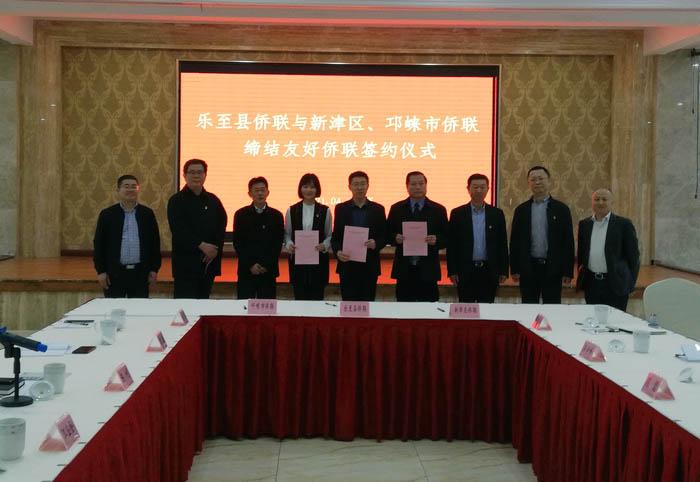 乐至县侨联与成都市新津区、邛崃市侨联分别签署友好合作协议