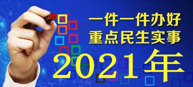 乐至县2021年民生实事
