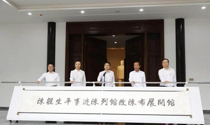 乐至县陈毅生平事迹陈列馆重新开馆