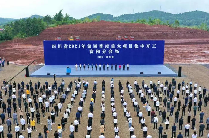 四川省2021年第四季度重大项目集中开工仪式资阳分会场