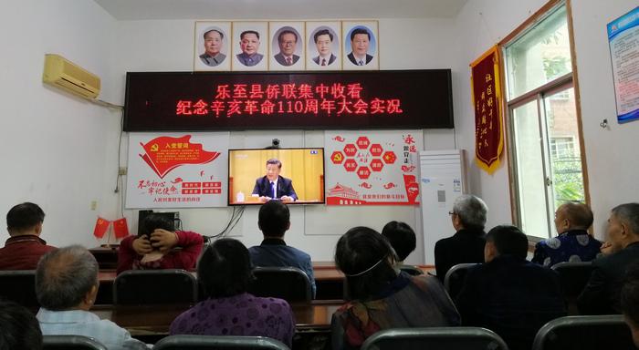 乐至县侨联集中收看纪念辛亥革命110周年大会实况